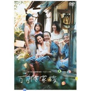 万引き家族 通常版DVD [DVD]|starclub