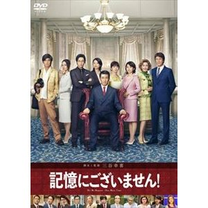 記憶にございません! DVD スタンダード・エディション [DVD]|starclub