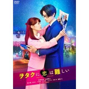ヲタクに恋は難しい DVD 通常版 [DVD]|starclub
