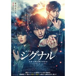 劇場版シグナル 長期未解決事件捜査班 DVD通常版 [DVD] starclub