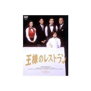 王様のレストラン DVD-BOX [DVD]|starclub