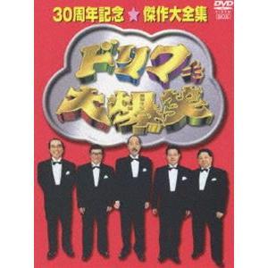 ドリフ大爆笑 30周年記念★傑作大全集 3枚組 DVD-BOX(フィギュアなし通常版) [DVD]|starclub