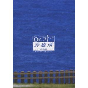 Dr.コトー診療所 2006 スペシャルエディション DVD-BOX [DVD]|starclub
