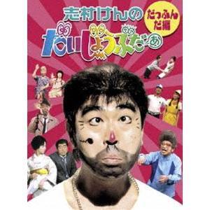 志村けんのだいじょうぶだぁ BOXI だっふんだ編 [DVD]|starclub
