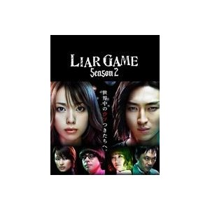ライアーゲーム シーズン2 DVD-BOX [DVD]|starclub