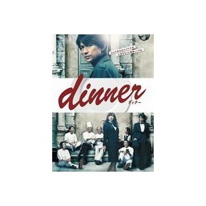 dinner DVD-BOX [DVD]|starclub