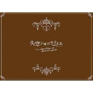 失恋ショコラティエ DVD-BOX [DVD]|starclub