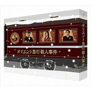 オリエント急行殺人事件 DVD-BOX [DVD]|starclub