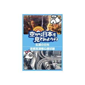空から日本を見てみよう 2 紅葉の日光/首都高速都心環状線 [DVD]