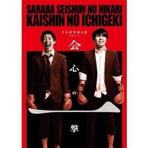 さらば青春の光単独公演『会心の一撃』 [DVD]の関連商品8