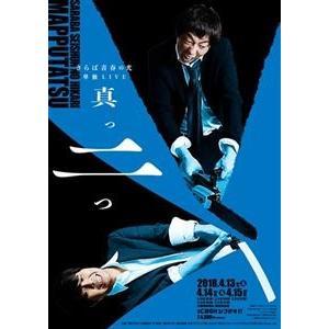 さらば青春の光 単独LIVE『真っ二つ』 DVD の商品画像|ナビ