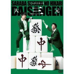 さらば青春の光 単独LIVE『大三元』 [DVD] starclub