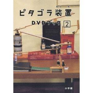 ピタゴラ装置 DVDブック2 [DVD]|starclub