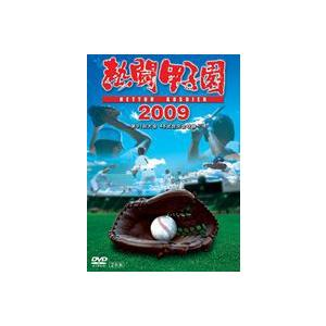 熱闘甲子園 2009 [DVD]|starclub