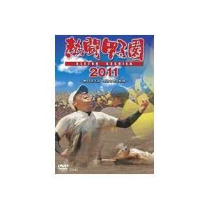 熱闘甲子園 2011 [DVD]|starclub