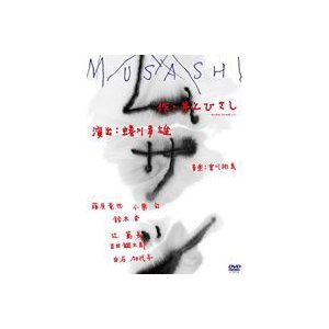 ムサシ [DVD]|starclub