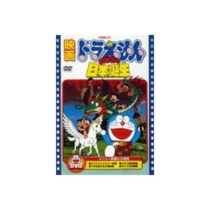映画 ドラえもん のび太の日本誕生【映画 ドラえもん30周年記念・期間限定生産商品】 [DVD]|starclub