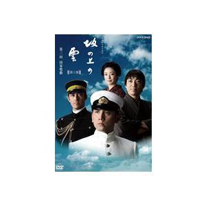 NHK スペシャルドラマ 坂の上の雲 3 国家鳴動 [DVD]|starclub