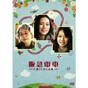 阪急電車 片道15分の奇跡 [DVD]|starclub