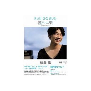 NHKDVD 綾野剛 RUN GO RUN 〜裸にしたい男 ...