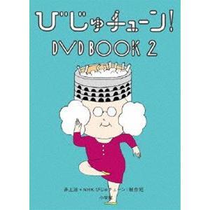 びじゅチューン! DVD BOOK2 [DVD]|starclub