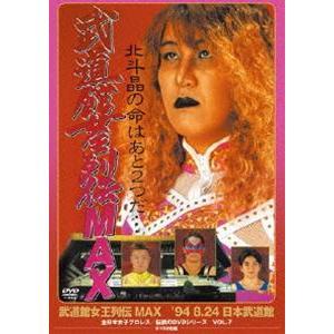 武道館女王列伝MAX '94・8・24 日本武道館 DVD の商品画像|ナビ