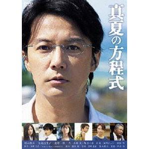 真夏の方程式 DVDスタンダード・エディション [DVD] starclub
