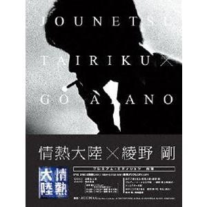 情熱大陸×綾野剛 プレミアム・エディション [DVD] starclub