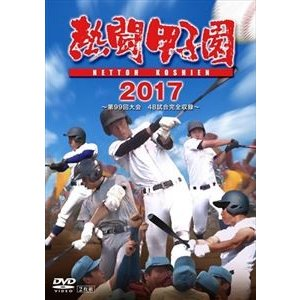 熱闘甲子園 2017 第99回大会 [DVD]|starclub