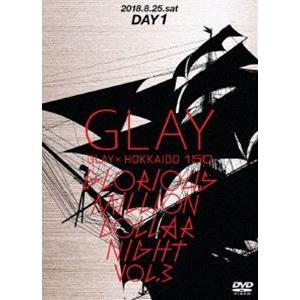 GLAY × HOKKAIDO 150 GLORIOUS MILLION DOLLAR NIGHT vol.3(DAY1) [DVD]|starclub