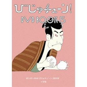 びじゅチューン! DVD BOOK5 [DVD]|starclub