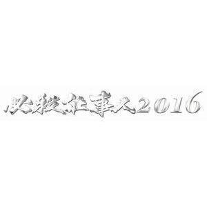 必殺仕事人2016 [DVD]|starclub