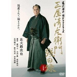 三屋清左衛門残日録 完結篇 [DVD]|starclub
