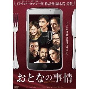 おとなの事情 [DVD]|starclub