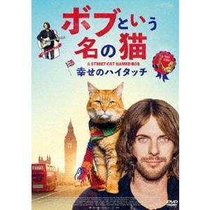 ボブという名の猫 幸せのハイタッチ [DVD]|starclub
