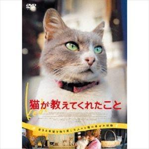 猫が教えてくれたこと [DVD]|starclub