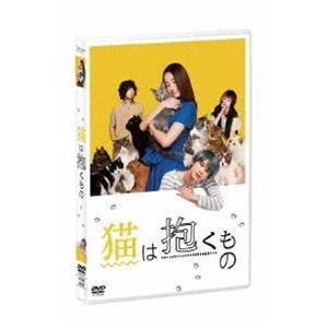 猫は抱くもの DVD [DVD] starclub