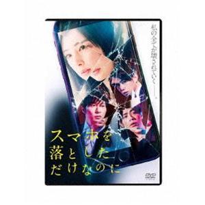 スマホを落としただけなのに DVD [DVD]|starclub