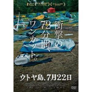 ウトヤ島、7月22日 [DVD]