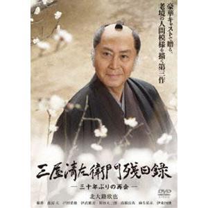 三屋清左衛門残日録 -三十年ぶりの再会- [DVD] starclub