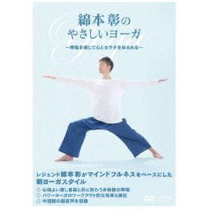 綿本彰のやさしいヨーガ 〜呼吸を感じて心とカラダをゆるめる〜 [DVD]|starclub