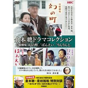 倉本聰ドラマコレクション 日曜劇場「幻の町」「ばんえい」「りんりんと」 [DVD]|starclub