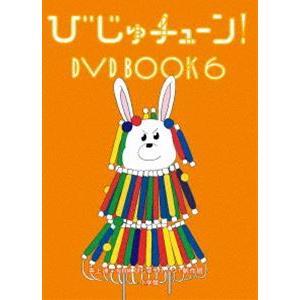 びじゅチューン! DVD BOOK6 [DVD]|starclub