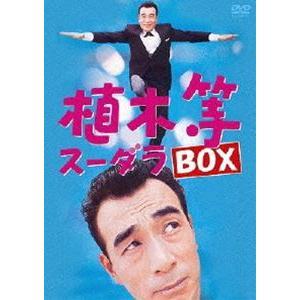 植木等スーダラBOX [DVD]|starclub