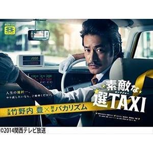 素敵な選TAXI DVD-BOX [DVD]|starclub