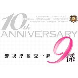 警視庁捜査一課9係-season10- 2015 DVD-BOX [DVD]|starclub