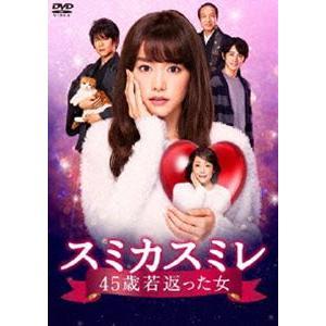 スミカスミレ 45歳若返った女 DVD-BOX [DVD]|starclub