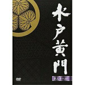 水戸黄門 第38部 DVD-BOX [DVD] starclub