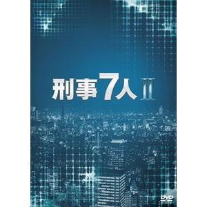 刑事7人 II DVD-BOX [DVD]|starclub