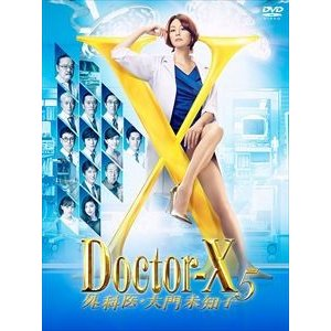 ドクターX 〜外科医・大門未知子〜 5 DVD-BOX [DVD]|starclub
